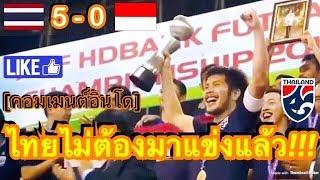 คอมเมนต์ชาวอินโดนีเซีย หลังทีมชาติไทยชนะอินโดนีเซีย 5-0 คว้าแชมป์ฟุตซอลอาเซี่ยนอีกหนึ่งสมัย