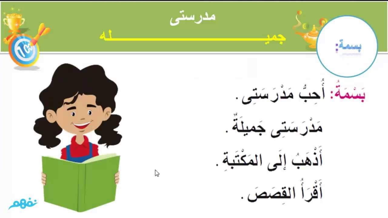 كتاب القراءة والاناشيد للصف الثاني الابتدائي pdf
