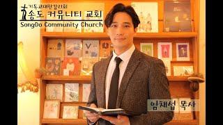 송도 커뮤니티 교회 20191020 주일 설교