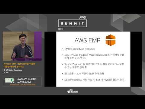 AWS Summit Seoul 2016 - Amazon EMR 기반 Spark을 이용한 대용량 데이터 분석하기 (김상우 Value Developer, VCNC)