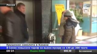 В Казани разбился пассажирский самолет