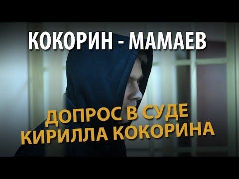 Кокорин-Мамаев. Допрос в суде Кирилла Кокорина