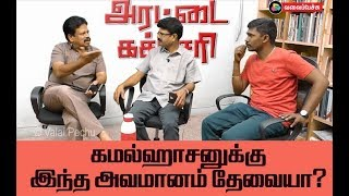 Shame Shame...! - is Need kamal? - #152 Arattai Kacheri #3 - Valai Pechu