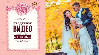 Свадебное видео - Клип