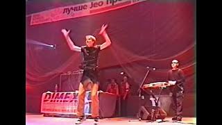 Demo  -  ДЕМО  –  Солнышко (Дворец Спорта Ростов-на-Дону 1999)