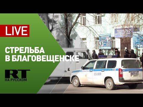 Прямая трансляция от здания строительного колледжа в Благовещенске — LIVE