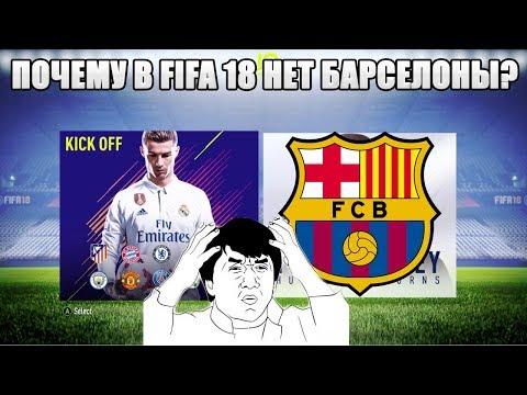 Сыграл в FIFA 18! Где Барселона? МЮ РЕАЛ!