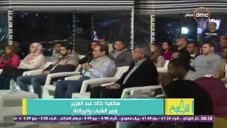 8 الصبح - وزير الشباب خالد عبد العزيز يكشف ما قال للرئيس السيسى سراً بعد هدف محمد صلاح
