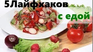 5 Лайфхаков для кухни / Офелия Мирзоян
