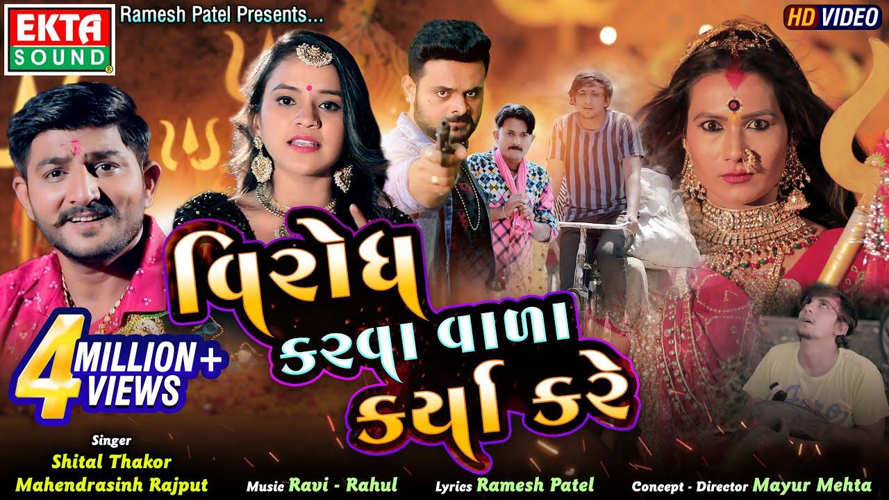 Virodh Karva Vada Karya Kare || Shital Thakor || Mahendrasinh Rajput || HD Video || @Ekta Sound