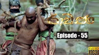 Ravana | Episode 55 09th June 2019 Thumbnail