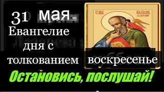 31 мая Евангелие дня с толкованием Апостол Молитва от коронавируса