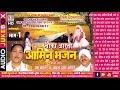 उषा बारले पंथी गीत आमिन भजन चौका आरती भाग १ chhattisgarhi chauka aarti cg panthi geet sb mp3