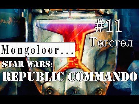 Mongoloor Star Wars: Republic Commando #11 Төгсгөл
