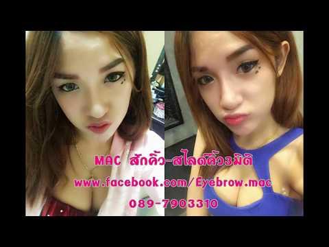สักปากชมพู สักนมชมพู อ.MAC 089-7903310 นนทบุรี