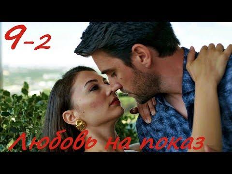 9 серия Любовь напоказ фрагмент 2 русские субтитры HD Trailer Afili Ask (English Subtitles)