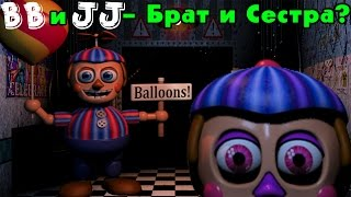 BB и JJ Брат и Сестра История Balloon Boy Five Nights At Freddy s