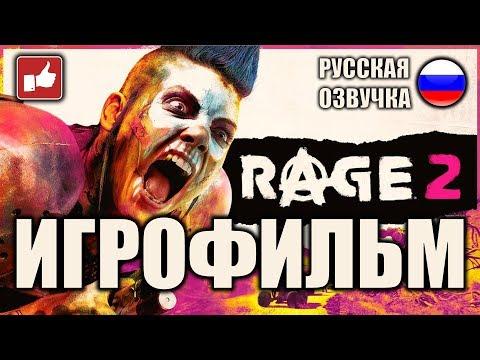 Rage 2 ИГРОФИЛЬМ на русском ● PC прохождение без комментариев ● BFGames