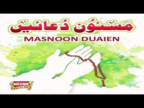 Masnoon Duain - 2016