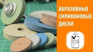 Обзор - Абразивные силиконовые диски для полировки и шлифовки