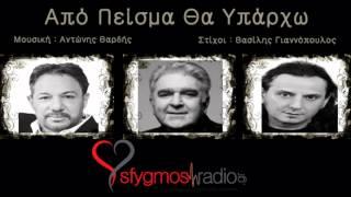 Apo Peisma Tha Iparxo | New Promo 2012  - Vardis / Terzis / Katsimixas
