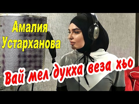 НОВЫЙ ХИТ 2020! Амалия Устарханова  - Вай мял дукха веза хьо