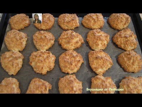Кокосовое печенье. Простой вкусный рецепт приготовления