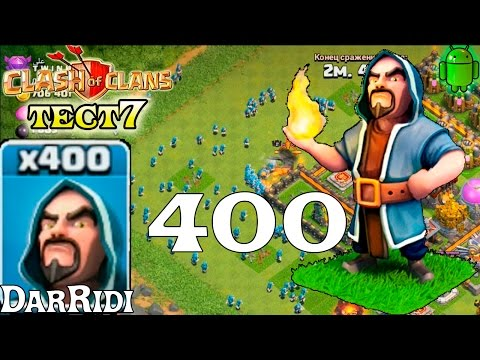 игра Clash of Clans 400 колдунов 7 тест