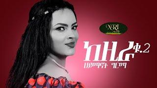 Haymanot Girma - Kezira 2 - ሃይማኖት ግርማ - ከዚራ 2 - New Ethiopian Music 2021 (Official Video)