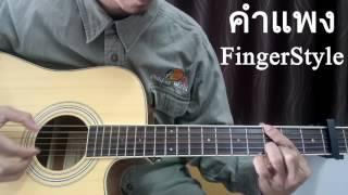 คำแพง - แซ็ค ชุมแพ FingerStyle Guitar cover by TaoFingerStyle