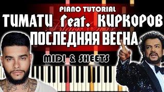 Тимати feat.  Филипп Киркоров - Последняя Весна | На Пианино + Ноты