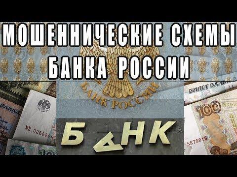 Преступная эмиссия билетов Банка России. 2 мошеннические схемы (С.В. Тараскин)