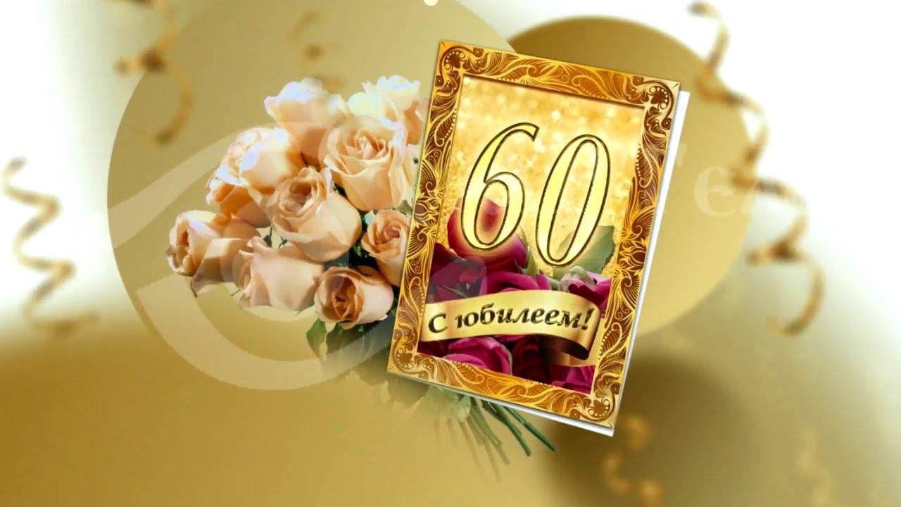 Днем рождения, рамка открытка с 60 летием мужчине