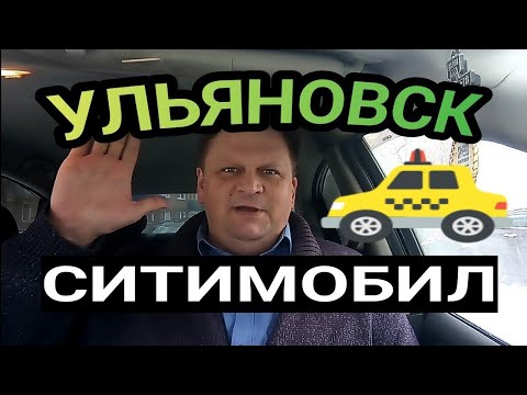 ТАКСИ Ульяновск СИТИМОБИЛ смена 2 часа заработок
