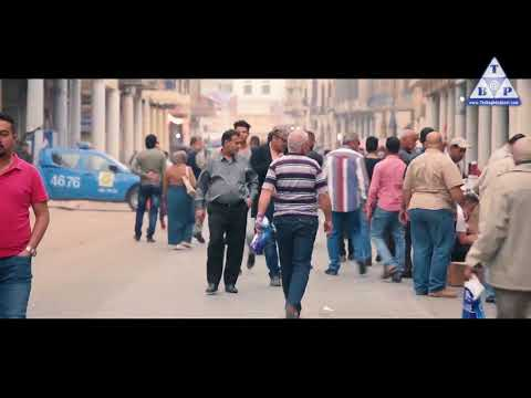 أغنية عراق الخير - بغداد بوست - baghdad post