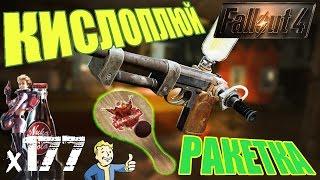 Fallout 4 Nuka World Прохождение На Русском - КИСЛОПЛЮЙ х177