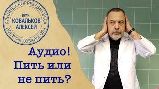 Врач диетолог Алексей Ковальков об алкогольных напитках