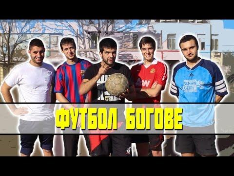 Футбол Богове! - Прикольное видео онлайн
