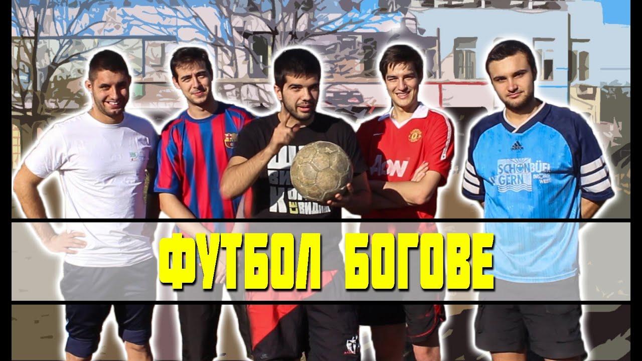 Футбол Богове!