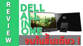 Review DELL Inspiron 3277 Computer All in one