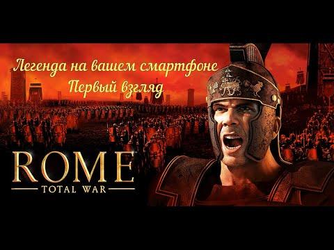 Rome: Total War на телефоне (реальный обзор, как это работает)
