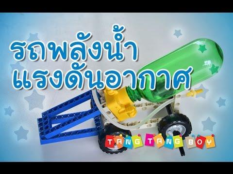 เล่นของเล่นรถพลังน้ำแรงดันอากาศ water power