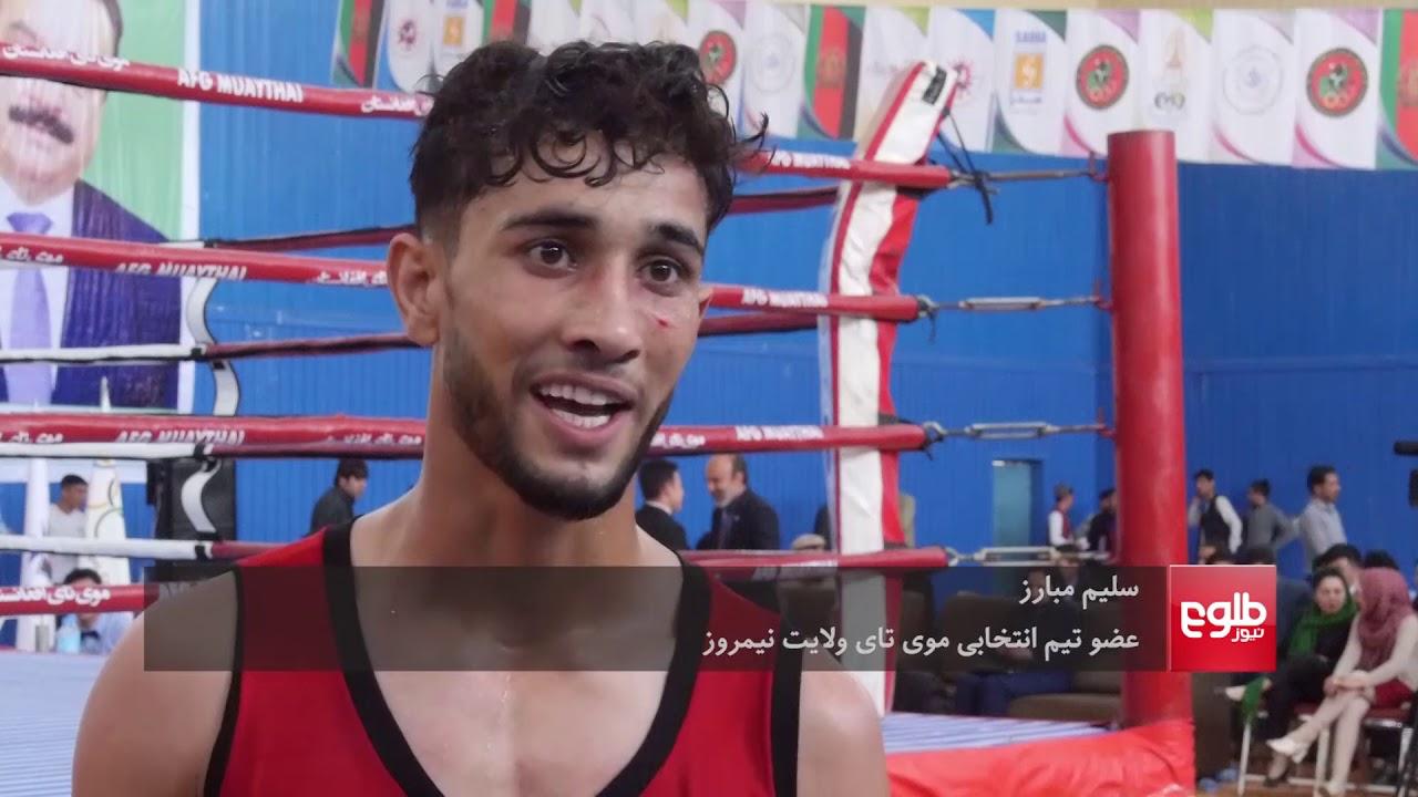 ششمین دور رقابت های انتخابی تیم ملی موی تای کشور در کابل برگزار شد