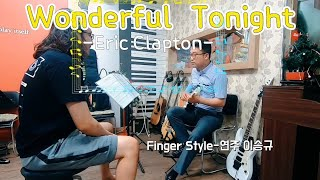 Wonderful tonight (Eric Clapton)-핑거스타일연주