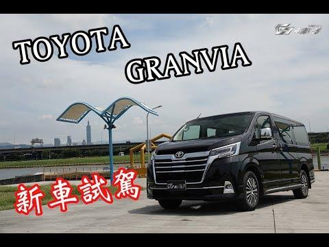 【新車試駕】VIP商旅Toyota Granvia悠閒試駕-G7車庫柒號