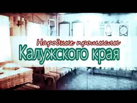 Дом мастеров - Калуга