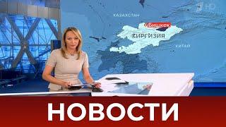 Выпуск новостей в 15:00 от 09.10.2020