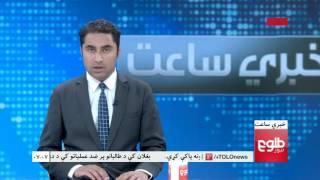 LEMAR News 29 April 2017 /د لمر خبرونه ۱۳۹۵ د غوایی ۰۹