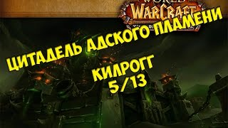 Тактика на Килрогга 5/13 ЦАП от Кристи/HFC Kilrogg Deadeye guide