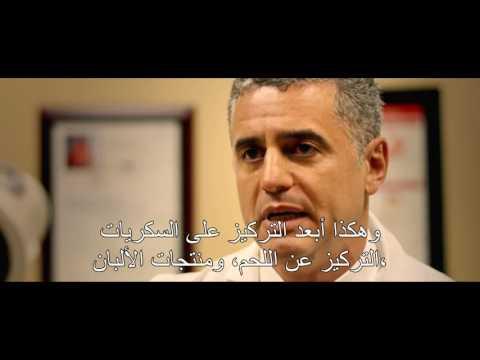 what the health【飲食與健康 2017】Arabic Subtitle【阿拉伯文】